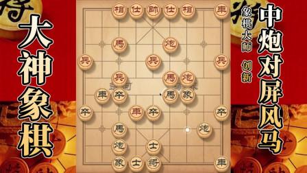 大神象棋:大神谱招熟练,对手也没漏招,后和北京棋协大师田振忠