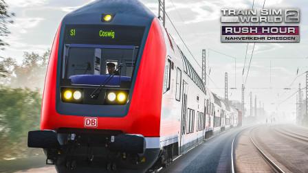 TSW2 德累斯顿区域线 #3:加倍的难受 通过尾端控制车遥控BR143走行于频繁启停的城铁S1线 | 模拟火车世界 2