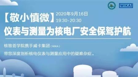 敬小慎微:仪表与测量为核电厂安全保驾护航 | 2020年9月16日