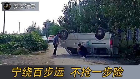 宁绕百步远不抢一步险,2021.09.23交通事故合集