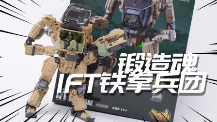 写实风格硬派小机甲!锻造魂 IFT铁拳兵团 沙漠色 模玩分享