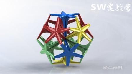 SolidWorks教程SW实战营绘制一个空间复杂几何体