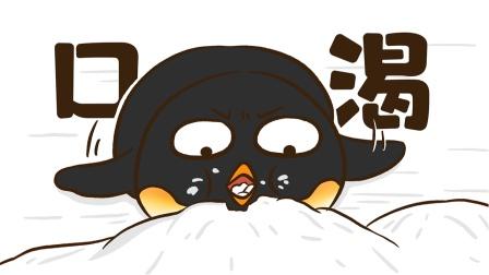 帝企鹅口渴了怎么办,原地吃口雪吗?