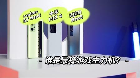 谁是最稳游戏主力机 realme GT Neo2、小米MIX 4、iQOO Neo5对比