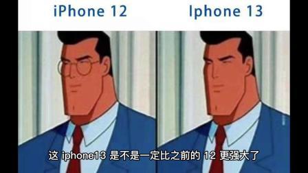 很多人贷款买iPhone13,真的值得吗?你会买吗?
