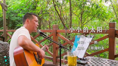 发行于1998年,张宇这首《小小的太阳》曾风靡大街小巷,都是回忆