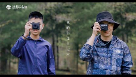相机,就是直面世界的工具|「我的影像日记」