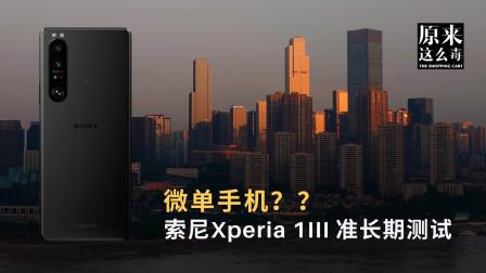 微单手机?索尼Xperia 1III'准长期'测试 | 原来这么毒 76集
