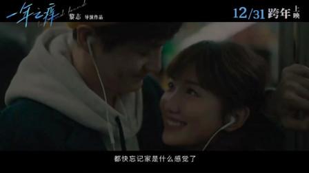电影《一年之痒》跨年版预告:毛晓彤杨玏二搭,新片落泪吻