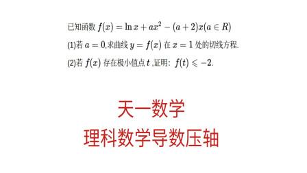 高三数学,天一大联考理科数学导数压轴题,分类讨论
