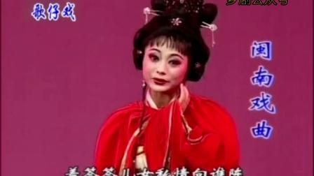 经典芗剧南靖县芗剧团《双飞燕》2