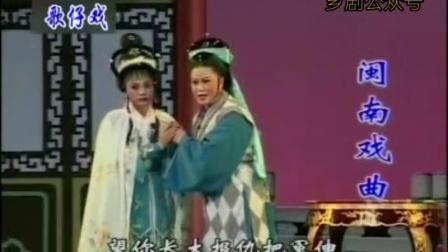 经典芗剧南靖县芗剧团《双飞燕》6【完】