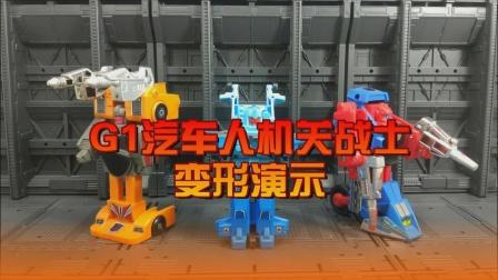G1汽车人机关战士变形演示