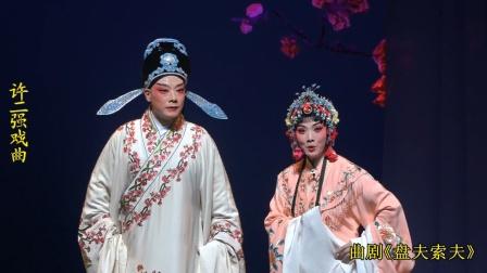 许二强戏曲,曲剧《盘夫索夫》刘艳丽领衔2021年9月22日于河南省人民会堂首演