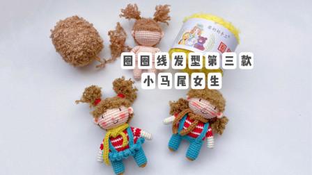 拜托了毛线13圈圈头发冲天炮 小女孩马尾发型制作 diy娃娃玩偶头发