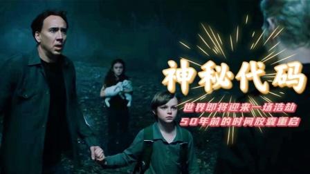 《神秘代码-中》女孩预言未来发生的各种灾难!