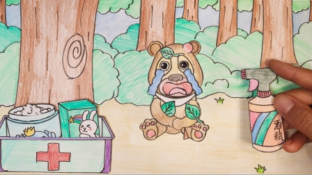 手绘定格动画:照顾受伤的熊二