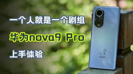 一个人就是一个剧组:华为nova9 Pro上手体验