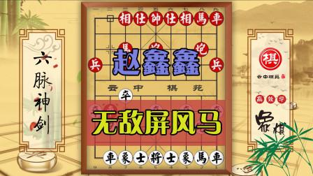六脉神剑赵鑫鑫教你无敌屏风马,掌握3个要点,破解中炮盘头马!