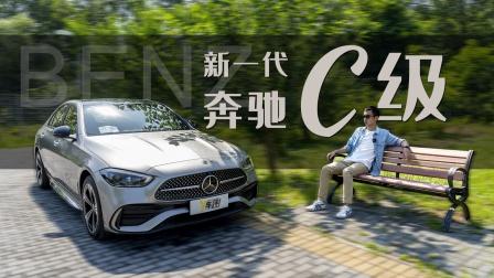 试驾新一代奔驰C级:科技拉满 豪华到位