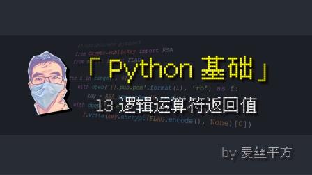 「Python」逻辑运算符返回值详解