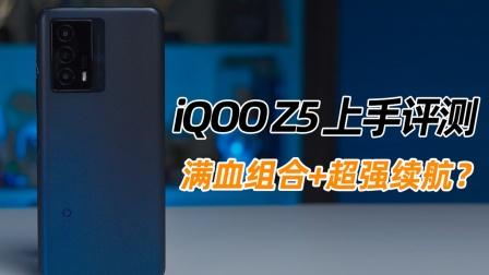 iQOO Z5上手评测:满血组合+超强续航?
