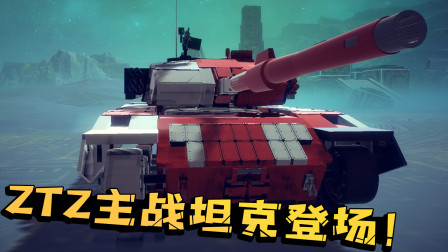 围攻秀:ZTZ主战坦克能飞上天?被魔改后还能变成防空炮!