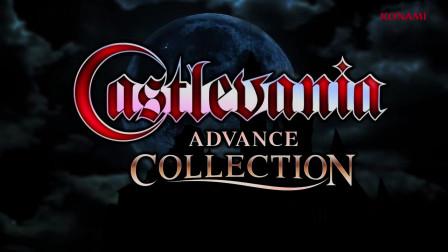 《恶魔城Advance合集》宣传片,收录GBA三部曲
