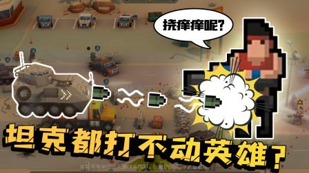 敌方英雄布巴登场!拿着火神炮冲在前面,坦克和导弹都打不死他!