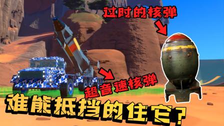 老墨竟造出超音速核弹?速度能达到20倍音速,没有武器能抵御它!