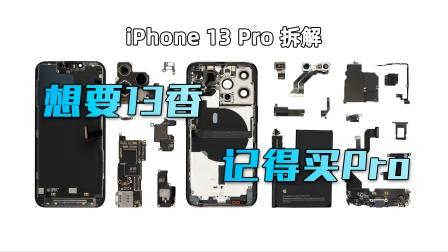 【享拆】iPhone 13 Pro拆解