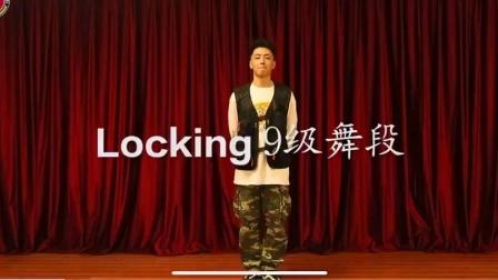 Locking九级舞段