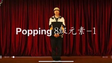 Popping八级元素-1