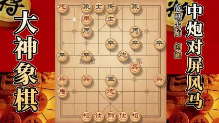 大神象棋:大神一点寒芒先到,随后枪出游龙,先胜河南棋手刘光伟