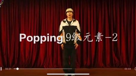Popping九级元素-2