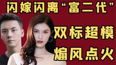 何穗:曾嫁伪富二代,后因嫌弃素人被嘲,今搭上陈伟霆(中)