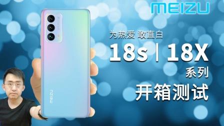 「科技美学开箱」魅族18X/18s Pro/18s开箱