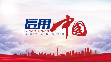 信用中国 邓方华 梦想家装 创新实践