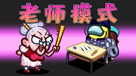 Amongus老师模式:内鬼布置作业,学生乘坐校车,上学可真