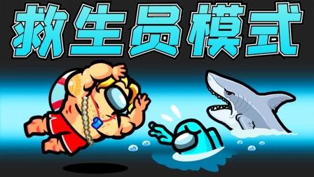 Amongus救生员模式:东哥化身救生员,召唤大白鲨,轻松搞