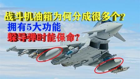战机油箱为何分成很多个?躲导弹时能保命?