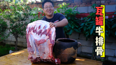 """540买20斤牛排骨,做""""瓦罐牛排"""",外甥:这也太咸了吧!"""