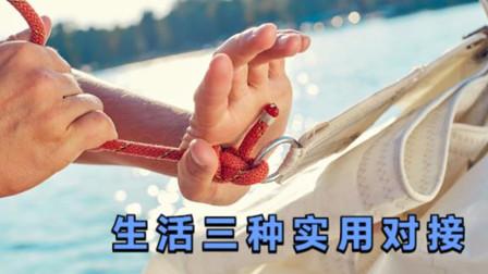 广大农民工发明的3种绳头对接,简单易懂,太赞了!