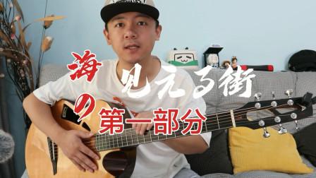 【潇潇指弹教学】松井佑贵版《海の见える街》风之丘第一部分吉他教学