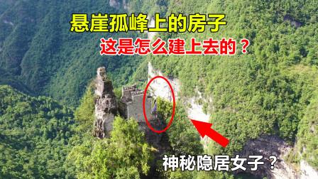 贵州一悬崖孤峰上的房子,已不知有多少年,这么高是怎么建的?