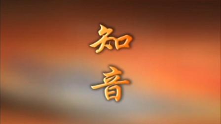京剧《知音》李胜素~于魁智