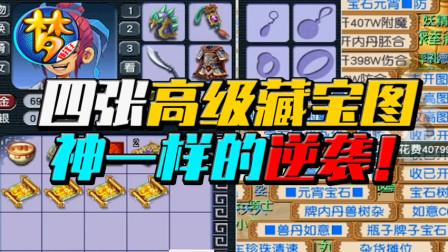 梦幻赚钱王:我不能接受?四张高级藏宝图能有这么赚!