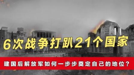 新中国成立后,中国如何打服世界的(下)