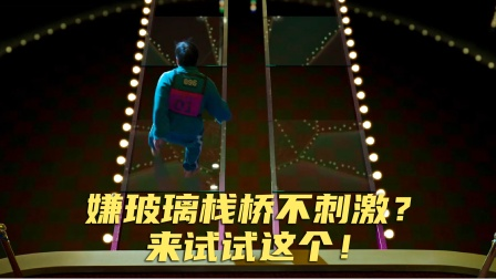 平时走玻璃栈桥要买门票,他们走玻璃栈桥能得上亿奖金,要来玩吗