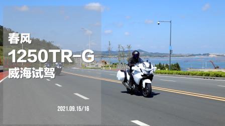春风 1250TR-G 威海试驾 No.303 LongWay摩托志